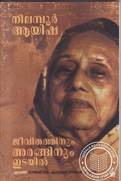 Cover Image of Book Nilaboor Aisha Jeevithathinum Araginumidayil