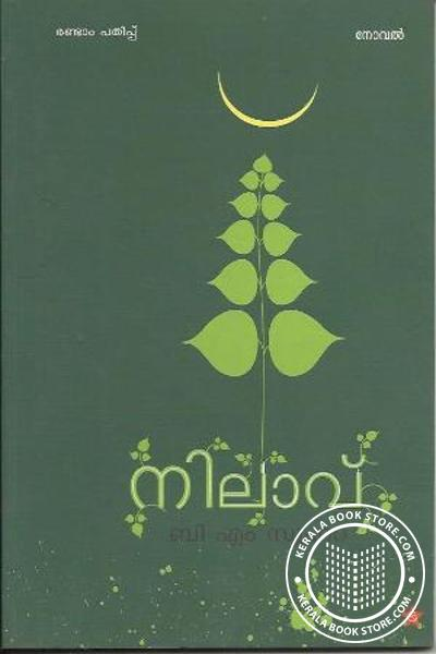 Cover Image of Book നിലാവ്