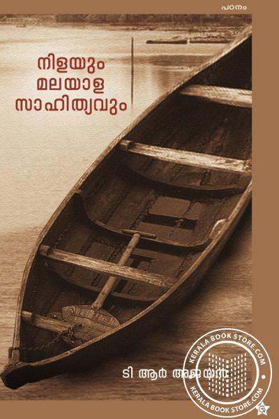 Cover Image of Book നിളയും മലയാള സാഹിത്യവും