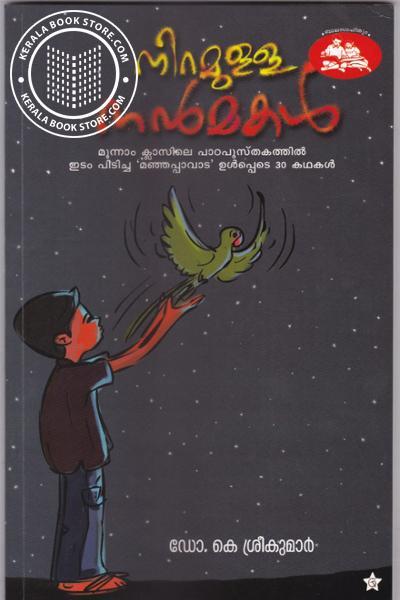 Image of Book Niramulla Nanmakal
