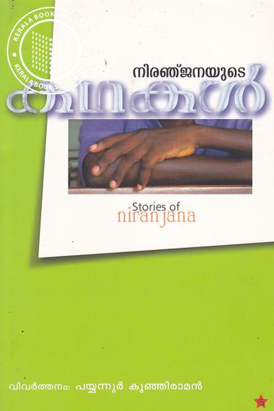 Image of Book നിരഞ്ജനയുടെ കഥകള്
