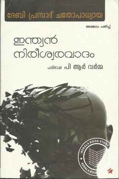 Cover Image of Book Nireesvara Vadam