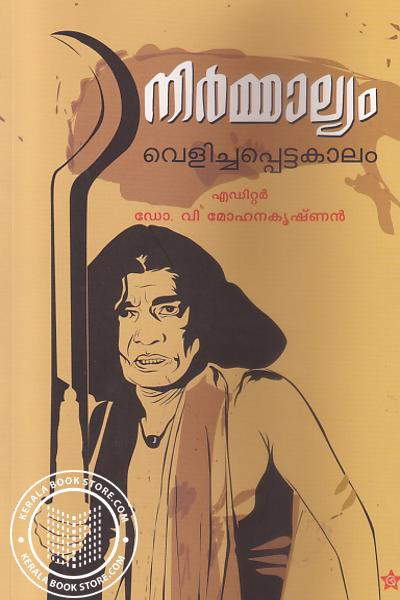 Cover Image of Book നിര്മ്മാല്യം വെളിച്ചപ്പെട്ടകാലം