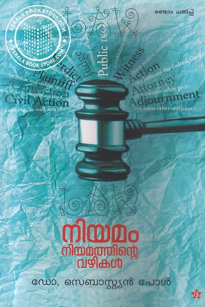 Image of Book Niyamam Niyamathinte Vazhikal