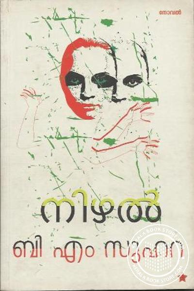 Cover Image of Book നിഴല്‍