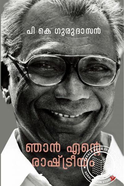 Cover Image of Book ഞാന് എന്റെ രാഷ്ട്രീയം