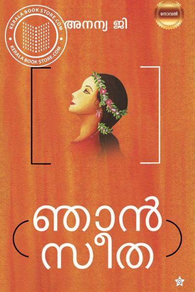 Cover Image of Book Njan Seetha