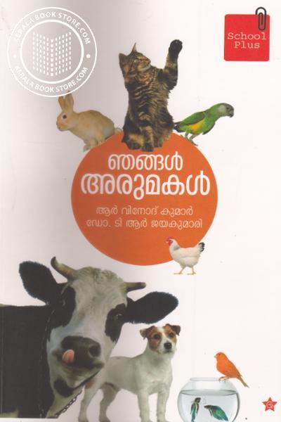Image of Book ഞങ്ങള് അരുമകള്