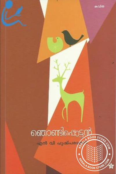 Cover Image of Book Njondipottan