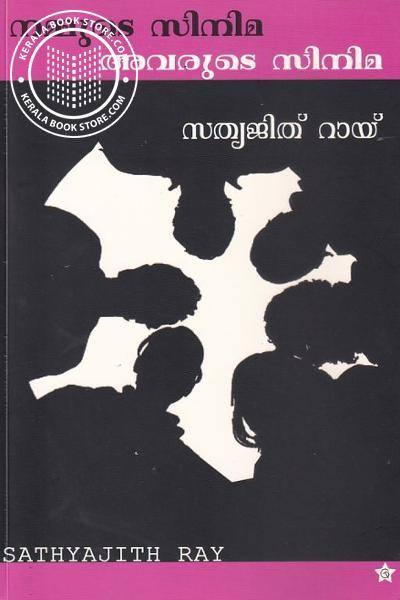 Cover Image of Book നമ്മുടെ സിനിമ അവരുടെ സിനിമ