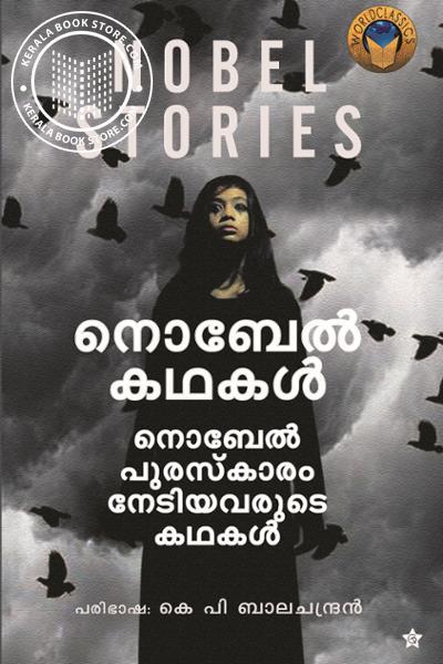 Cover Image of Book നൊബേല് കഥകള് നൊബേല് പുരസ്കാരം നേടിയവരുടെ കഥകള്