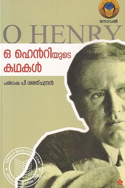 Cover Image of Book ഒ ഹെന്റിയുടെ കഥകള്