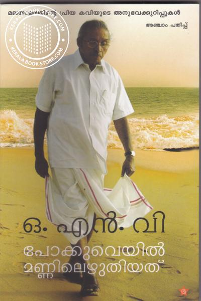 Cover Image of Book ഒ എന് വി - പോക്കുവെയില് മണ്ണിലെഴുതിയത്