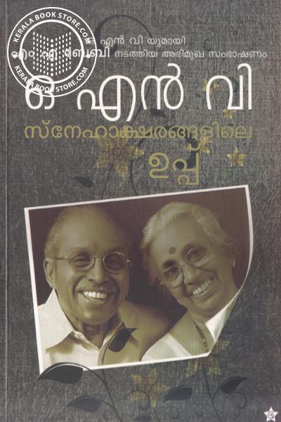 Image of Book O N V Snehaksharangalile Uppu