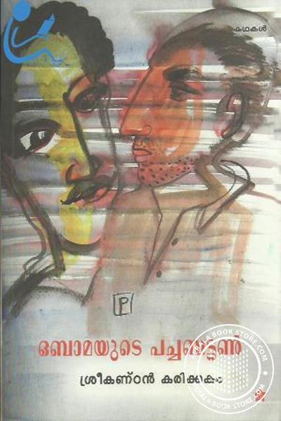 Cover Image of Book ഒബാമയുടെ പച്ച ബട്ടണ്