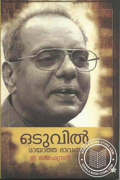 Cover Image of Book Oduvil Maayaatha Bhavangal