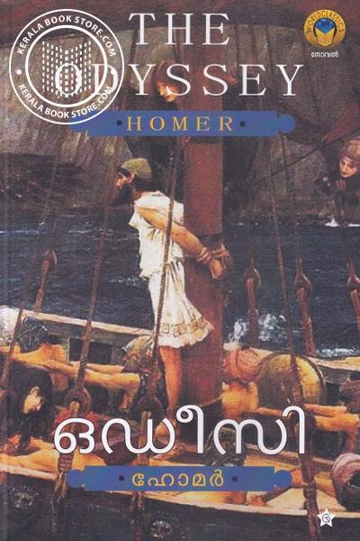 Cover Image of Book ഒഡീസി