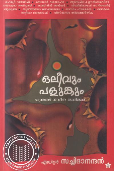 Cover Image of Book ഒലീവും പളുങ്കും പന്ത്രണ്ട് നവീന കവിതകള്