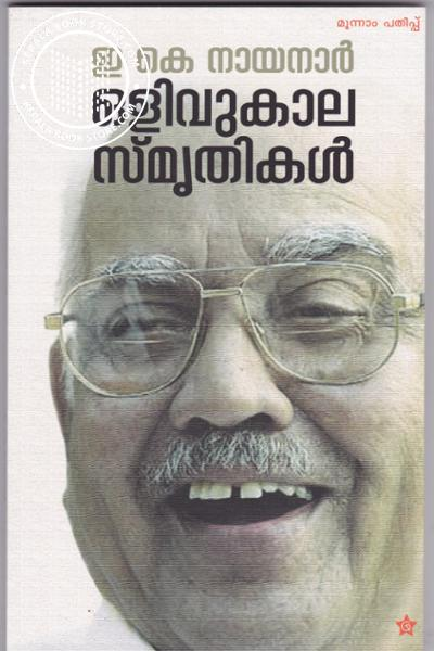 Cover Image of Book Olivukala Smrithikal