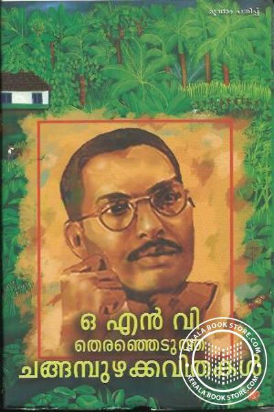 Cover Image of Book ONV Thiranjedutha Changampuzha Kavithakal