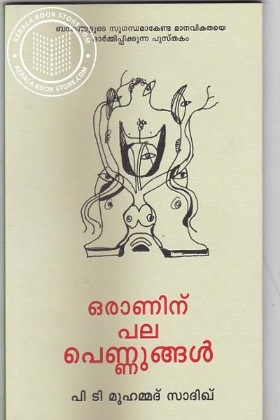 Image of Book Oraninu Pala Pennungal