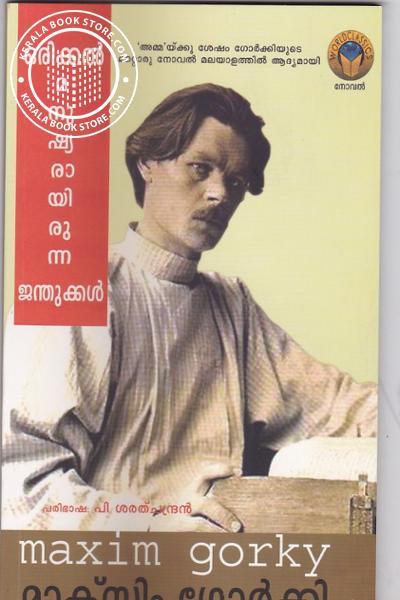 Cover Image of Book Orikkal Manushyarayirunna Jandukkal