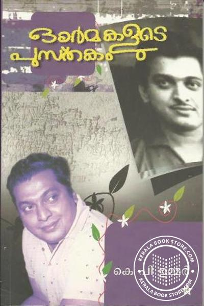 Cover Image of Book Ormakalude Pusthakam