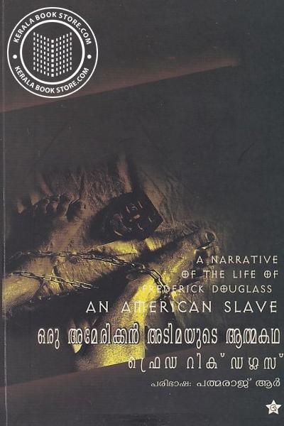 Cover Image of Book ഒരു അമേരിക്കന് അടിമയുടെ ആത്മകഥ