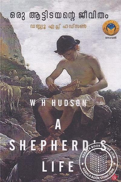 Cover Image of Book ഒരു ആട്ടിടയന്റെ ജീവിതം