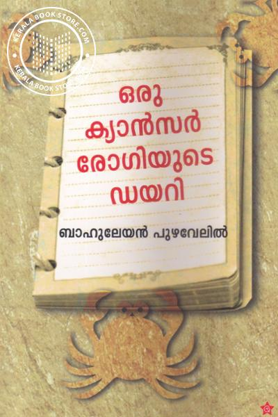 Cover Image of Book Oru Cancer Rojiyude Dairy