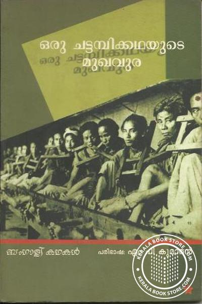 Cover Image of Book ഒരു ചട്ടമ്പികഥയുടെ മുഖവുര
