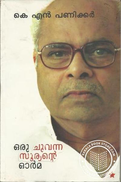 Cover Image of Book Oru Chuvanna Sooryante Orma