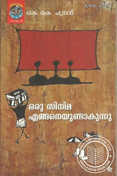 Cover Image of Book Oru Cinema Engine Undakunnu