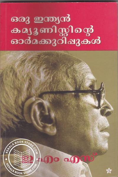 Cover Image of Book Oru Indian Communistinte Ormakkurippukal