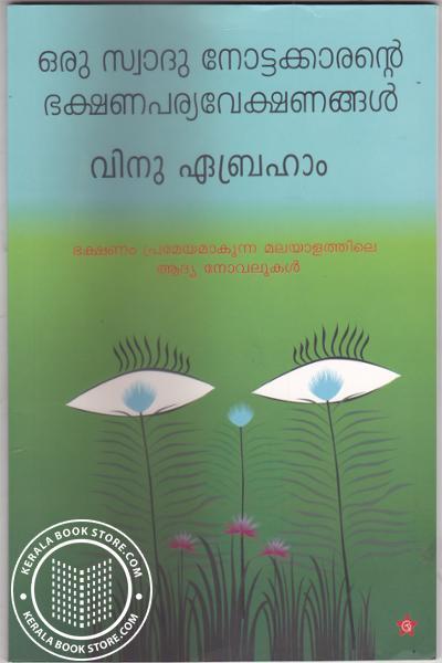 Cover Image of Book Oru Swad Nottakkarante Bhakshna Parivekshangal