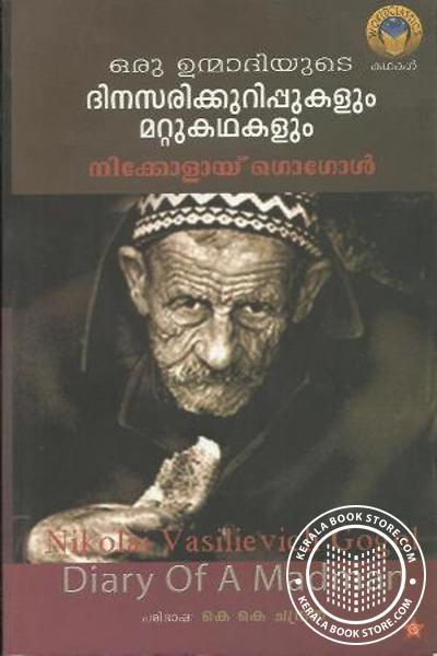 Cover Image of Book Oru Unmadiyude Dinasari Kurippukalum mattu Kathakalum