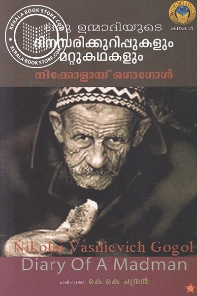Cover Image of Book ഒരു ഉന്മാദിയുടെ ദിനസരിക്കുറിപ്പുകളും മറ്റുകഥകളും