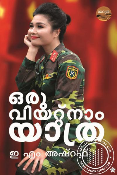 Cover Image of Book ഒരു വിയറ്റ്നാം യാത്ര