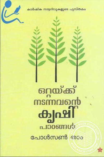 Cover Image of Book Ottaykku Nadannavante Krishi Padangal
