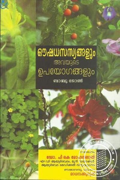 Cover Image of Book Oushadhasasyangalum Avayude Upayogangalum