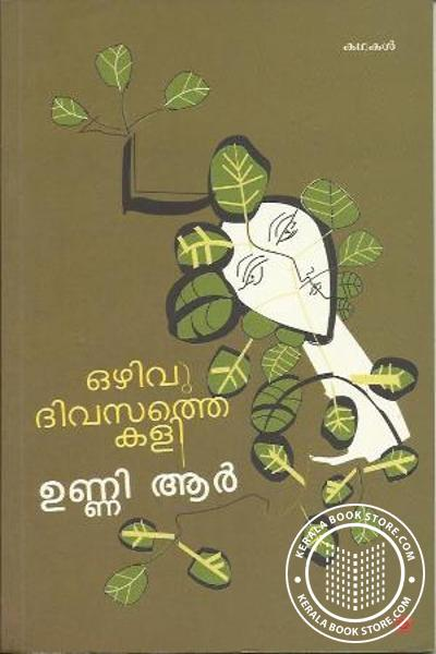 Cover Image of Book Ozhivu Divasaththe Kali