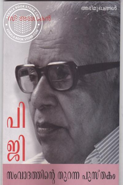 Image of Book P G Samvadathinte Thuranna Pusthakam