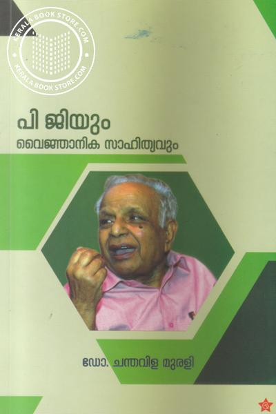 Cover Image of Book P G yum Vaijnanikasahithyavum