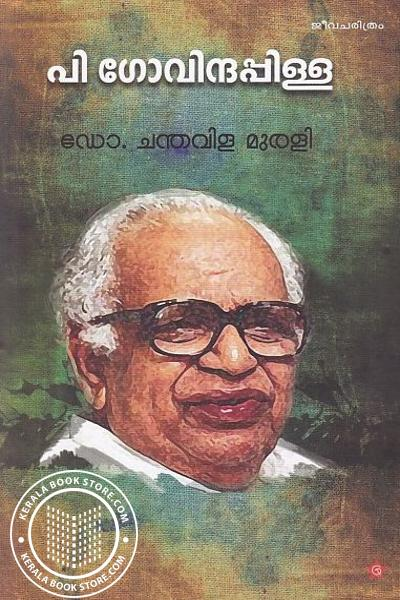 Cover Image of Book P Govindapillai
