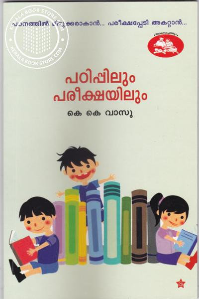 Cover Image of Book Padhippilum Pareekshyayilum