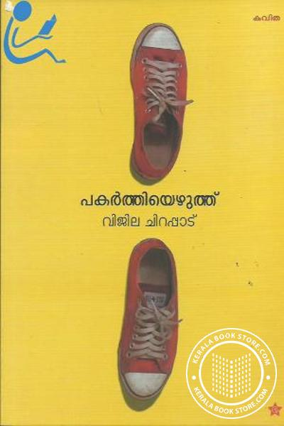 Cover Image of Book Pakarthiyezhuththu