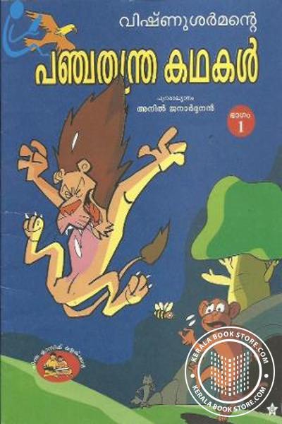 Cover Image of Book Panchathandra Kadakal