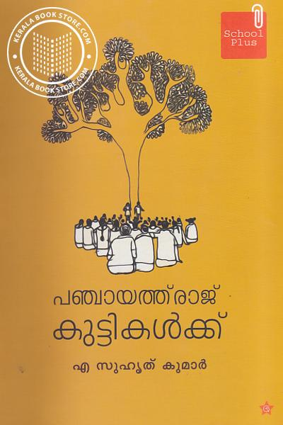 Cover Image of Book Panchayathraj Kuttikalkku