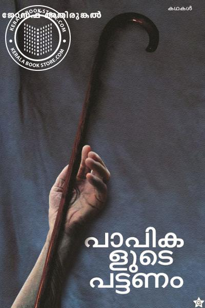 Cover Image of Book Papikalude Pattanam
