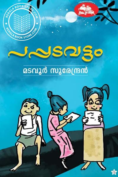 Cover Image of Book പപ്പടവട്ടം